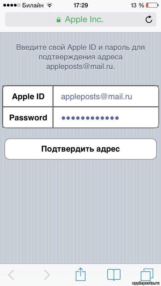 Как создать пароль на айтюнсе - ФоксТел-Юг