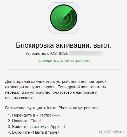 Как узнать краденый айфон или нет