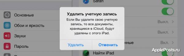 Учетная запись icloud и apple id