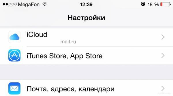 Как определить местоположение айфона